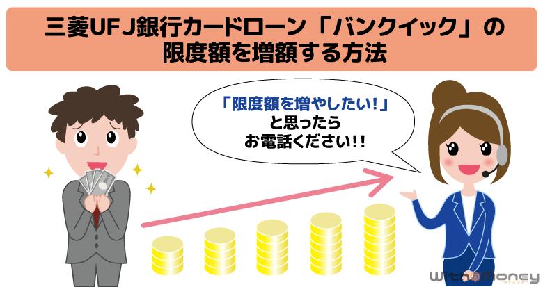 三菱UFJ銀行カードローン「バンクイック」の限度額を増額する方法