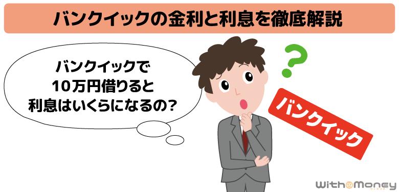 三菱UFJ銀行カードローン「バンクイック」の金利と利息