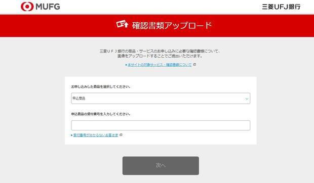 三菱UFJ銀行カードローン「バンクイック」書類アップロード