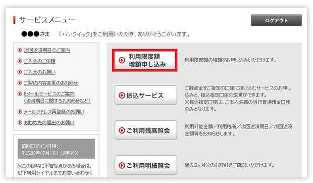 三菱UFJ銀行カードローン「バンクイック」増額申込画面TOP