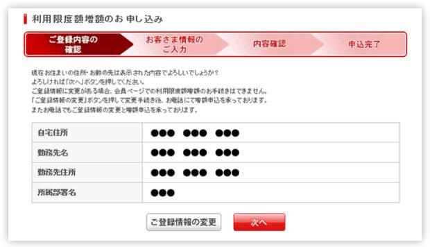 三菱UFJ銀行カードローン「バンクイック」増額申込画面2