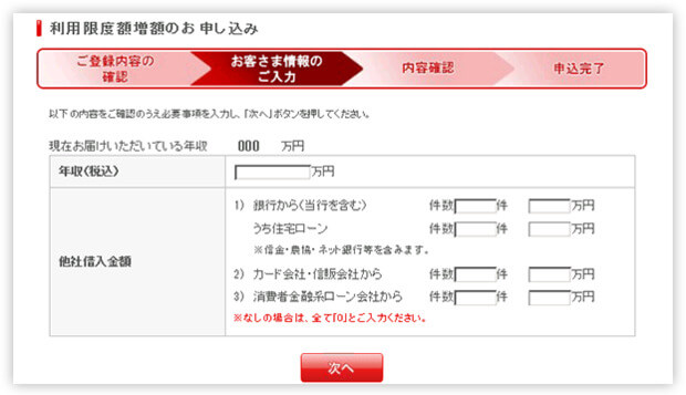三菱UFJ銀行カードローン「バンクイック」増額申込画面3