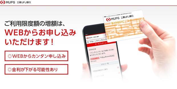 三菱UFJ銀行カードローン「バンクイック」増額申込画面1