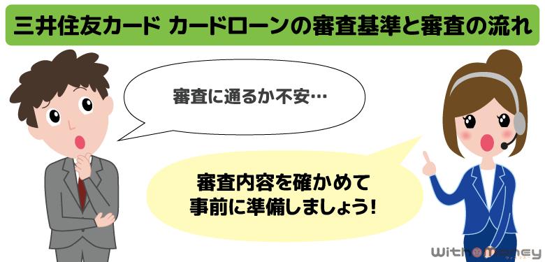 三井住友カード カードローンの審査内容や審査時間など審査の流れを徹底解説