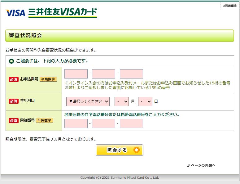 三井住友カード カードローン審査状況照会