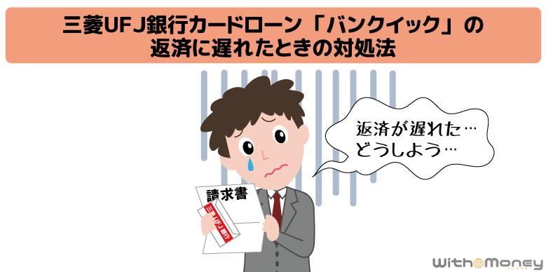 三菱UFJ銀行カードローン「バンクイック」の返済に遅れたときの対処法