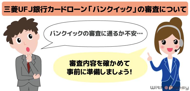 三菱UFJ銀行カードローン「バンクイック」の審査