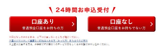 UFJ銀行カードローン「バンクイック」公式サイトの申し込みボタン