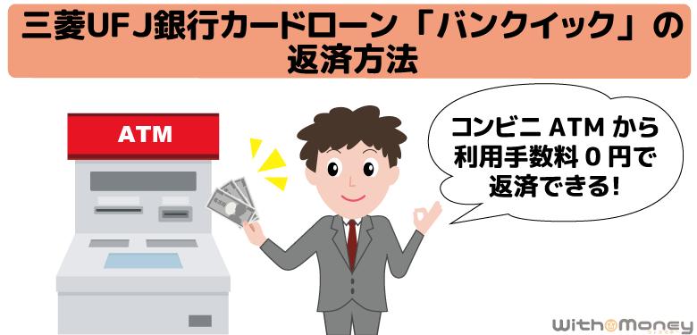 三菱UFJ銀行カードローン「バンクイック」の返済方法
