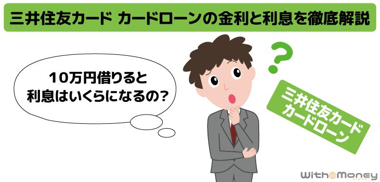 三井住友カード カードローンの金利が決まる仕組みと利息計算の方法を解説